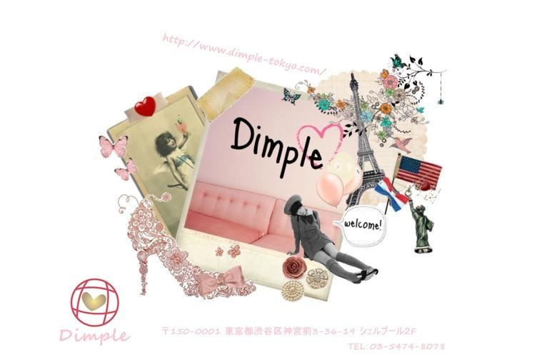 Dimpleブログ